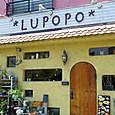 20130526 三軒茶屋のLUPOPOさん